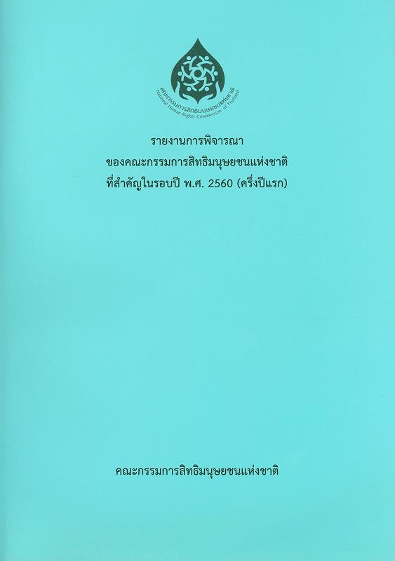 รายงานการพิจารณาของคณะกรรมการสิทธิมนุษยชนแห่งชาติ ที่สำคัญในรอบปี พ.ศ. 2560 (ครึ่งปีแรก)/คณะกรรมการสิทธิมนุษยชนแห่งชาติ