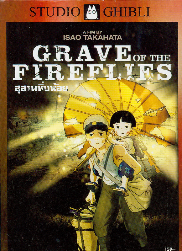 Grave of the fireflies [videorecording]/Shinchosha presents a Studio Ghibli production ; producer, Toru Hara ; written and directed by Isao Takahata||สุสานหิ่งห้อย