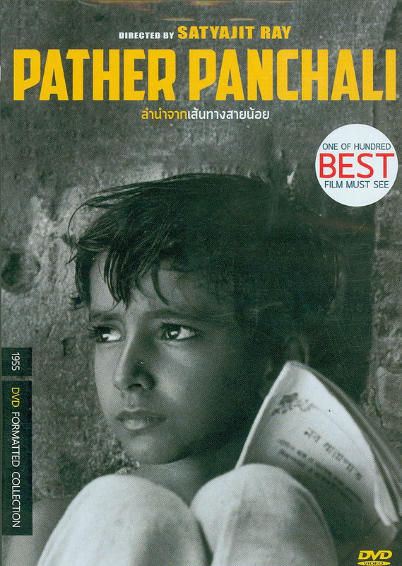 Pather panchali[videorecording] /presented by the West Bengal Government ; script and direction by Satyajit Ray||ลำนำจากเส้นทางสายน้อย