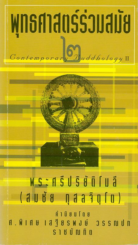 พุทธศาสตร์ร่วมสมัย 2 /พระศรีปริยัติโมลี (สมชัย กุสลจิตฺโต)||Contemporary buddhology