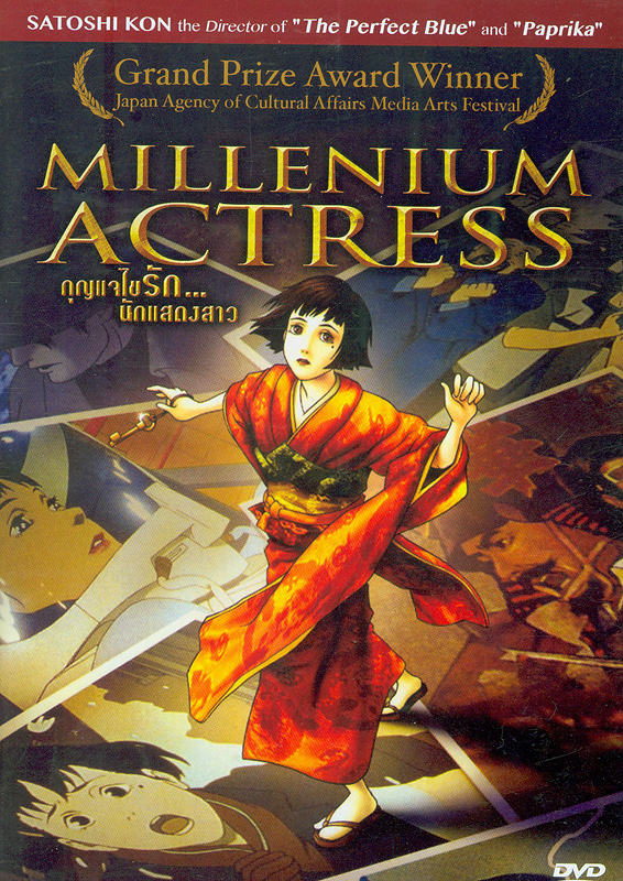 millennium actress[videorecording] /the Klock Worx presents ; Go Fish Pictures presents a Chiyoko Committee production, Genco Inc. ; production, Millennium Actress         Committee ; screenplay, Sadayuki Murai, Satoshi Kon ; animation directors, Takeshi Honda ... [et al.] ; executive producer, Taro Maki ; director, Satoshi Kon||Sennen joyu|กุญแจไขรัก...นักแสดงสาว
