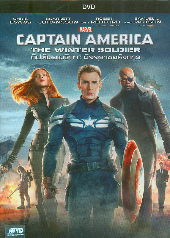 Captain America :the winter soldier[videorecording] /Marvel Studios presents ; produced by Kevin Feige ; screenplay by Christopher Markus & Stephen McFeely ; directed by Anthony and Joe Russo||กับตันอเมริกา : มัจจุราชอหังกา|Captain America 2
