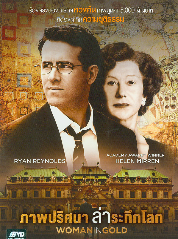 Woman in gold[videorecording] /The Weinstein Company and BBC Films present an Origin Pictures production ; produced by David M. Thompson, Kris Thykier ; written by Alexi Kaye Campbell ; directed by Simon Curtis||ภาพปริศนา ล่า ระทึกโลก