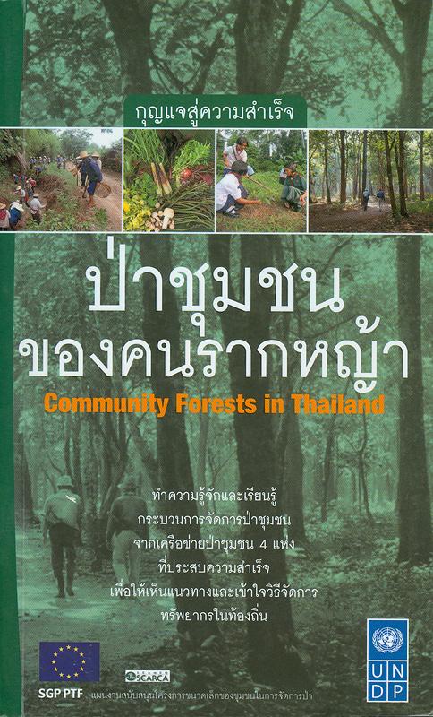 ป่าชุมชนของคนรากหญ้า /สำนักงานโครงการพัฒนาแห่งสหประชาชาติ||Community forests in Thailand