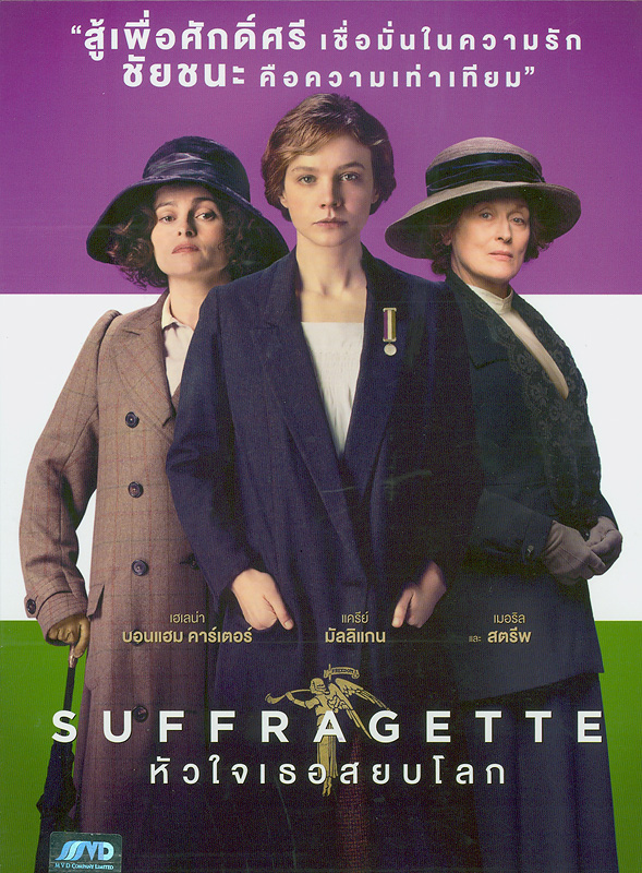 Suffragette[videorecording] /Focus Features ; Pathé ; Film4 ; BFI ;Ingenious Media ; produced by Alison Owen and Faye Ward ;written by Abi Morgan ; directed by Sarah Gavron||หัวใจเธอสยบโลก