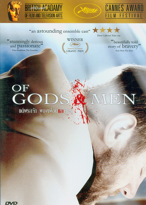 Of gods and men[videorecording] /Armada Films et Why Not Production sprésententune coproduction Why Not Productions, Armada Films, France 3 Cinema ; scénario, Etienne Comar ;adaptation et dialogues, Xavier Beauvois, Etienne Comar ;un film de Xavier Beauvois||แด่พระเจ้า พองเพื่อนและศัตรู|Des hommes et des dieux