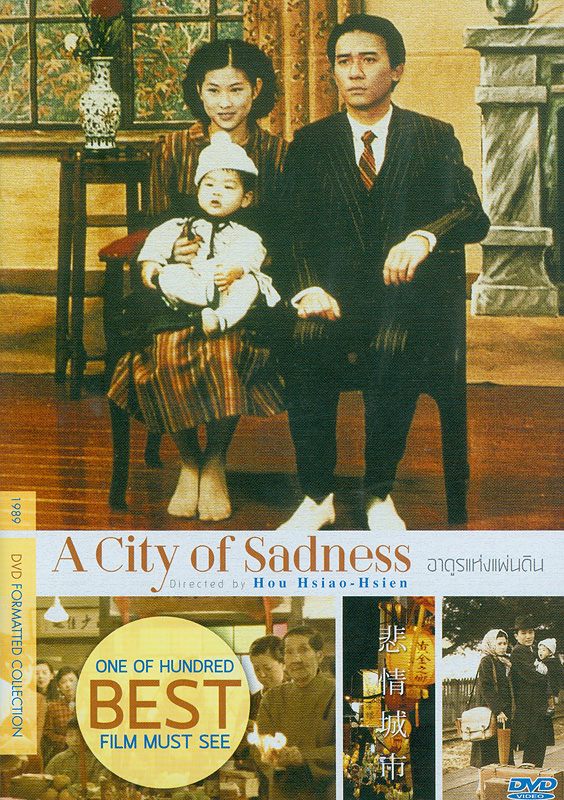 City of sadness[videorecording]/ Tony Chiu-Wai Leung, Shu-Fen Hsin, Sung Young Chen ; Writers by T'ien-wen Chu, Nien-Jen Wu ; Director by Hsiao-Hsien Hou||อาดูรแห่งแผ่นดิน