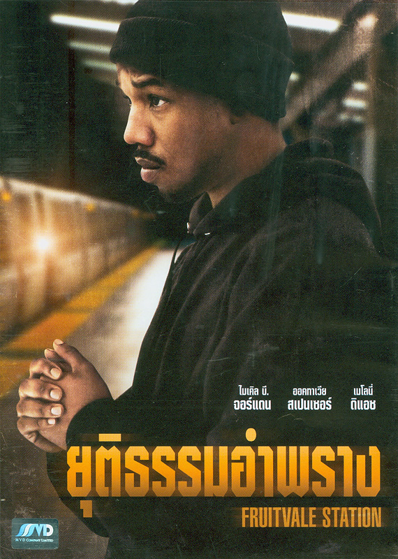 Fruitvale Station[videorecording]/The Weinstein Company ; a Significant production ; written and directed by Ryan Coogler ;produced by Nina Yang Bongiovi, Forest Whitaker ;executive producer, Michael Y. Chow ; co-executive producers, Lisa Kleiner Chan off, John Kwok, Octavia Spencer ; co-producer, Sev Ohanian||ยุติธรรมอำพราง