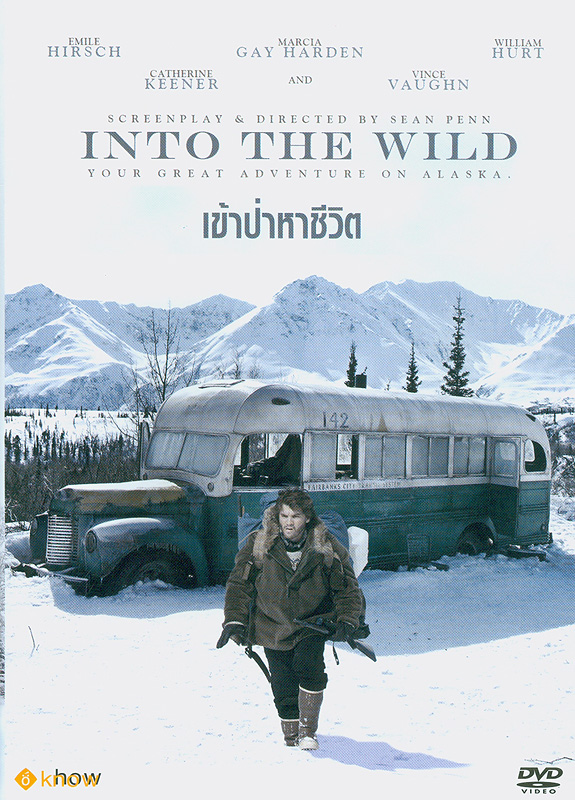 Into the wild[videorecording] /Paramount Vantage and River Road Entertainment present ; a Square One C.I.H./ Linson Film production ; produced by Sean Penn, Art Linson, William Pohlad ; screenplay and directed by Sean Penn||เข้าป่าหาชีวิต