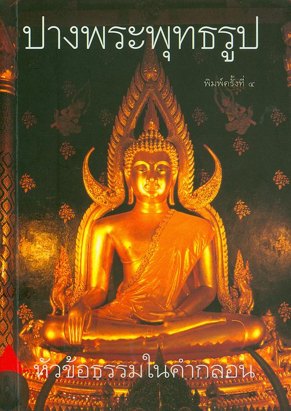 ปางพระพุทธรูป หัวข้อธรรมในคำกลอน /ระพีพรรณ ใจภักดี
