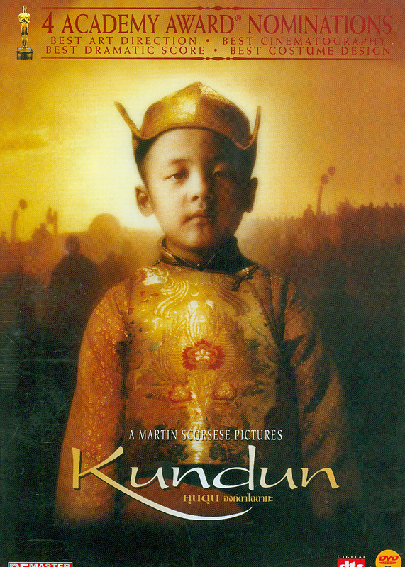 Kundun[videorecording] /directed by Martin Scorsese ;written by Melissa Mathison ; produced by Barbara De Fina; [Touchstone Pictures presents a Cappa/DeFina production]||คุนดุน องค์ดาไลลามะ