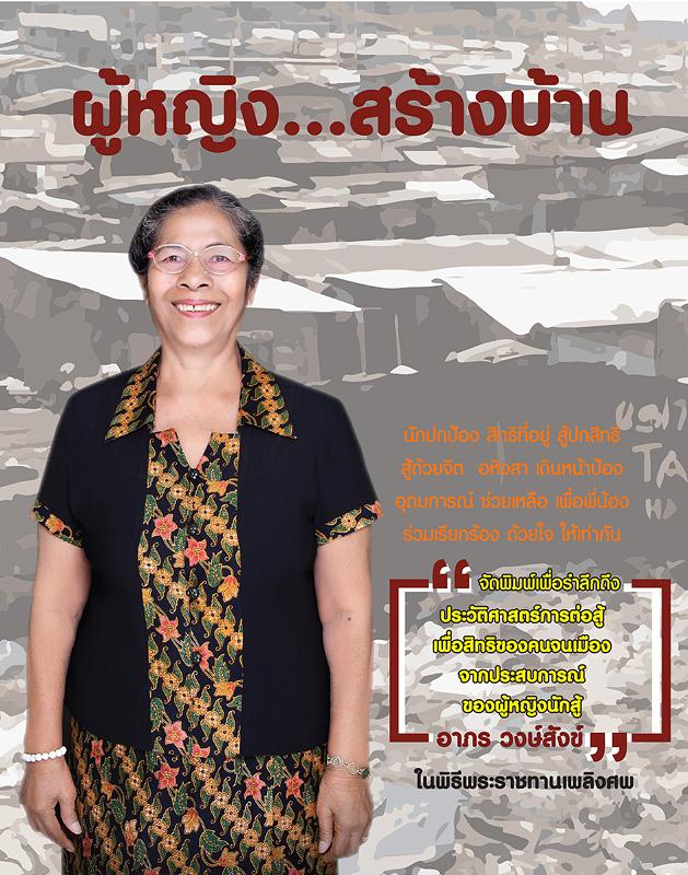 ผู้หญิง...สร้างบ้าน :จัดพิมพ์เพื่อรำลึกถึงประวัติศาสตร์การต่อสู้เพื่อสิทธิของคนจนเมืองจากประสบการณ์ของผู้หญิงนักสู้ อาภร วงษ์สังข์ ในพิธีพระราชทานเพลิงศพ /เอกชัย ปิ่นแก้ว||ผู้หญิง...สร้างบ้าน : ประสบการณ์การพัฒนาสิทธิในที่อยู่อาศัยโดยผู้หญิงชุมชน|ผู้หญิง...สร้างบ้าน : เรื่องเล่า...มุ่งสร้างทางสลัมจากประสบการณ์การพัฒนาสิทธิในที่อยู่อาศัยของผู้หญิงชุมชน|ผู้หญิงสร้างบ้าน|หนังสือที่ระลึกงานพิธีพระราชทานเพลิงศพนางสาว อาภร วงษ์สังข์