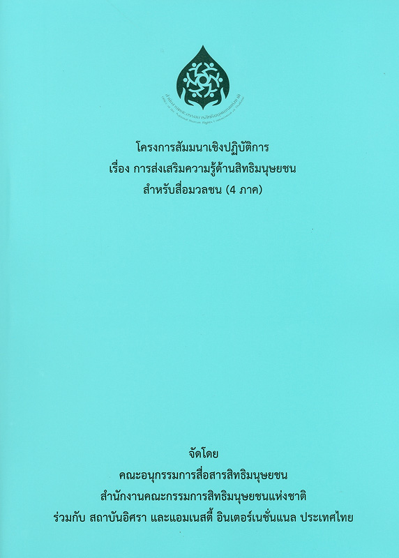 โครงการสัมมนาเชิงปฏิบัติการ เรื่อง การส่งเสริมความรู้ด้านสิทธิมนุษยชนสำหรับสื่อมวลชน (4 ภาค) /คณะอนุกรรมการสื่อสารสิทธิมนุษยชนในคณะกรรมการสิทธิมนุษยชนแห่งชาติ||การสัมมนาเชิงปฏิบัติการ เรื่อง การส่งเสริมความรู้ด้านสิทธิมนุษยชนสำหรับสื่อมวลชน(ครั้งที่ 1 :2556 :ชลบุรี)|การสัมมนาเชิงปฏิบัติการ เรื่อง การส่งเสริมความรู้ด้านสิทธิมนุษยชนสำหรับสื่อมวลชน(ครั้งที่ 2 :2557 :เชียงใหม่)|การสัมมนาเชิงปฏิบัติการ เรื่อง การส่งเสริมความรู้ด้านสิทธิมนุษยชนสำหรับสื่อมวลชน(ครั้งที่ 3 :2557 :ขอนแก่น)|การสัมมนาเชิงปฏิบัติการ เรื่อง การส่งเสริมความรู้ด้านสิทธิมนุษยชนสำหรับสื่อมวลชน(ครั้งที่ 4 :2558 :นครศรีธรรมราช)