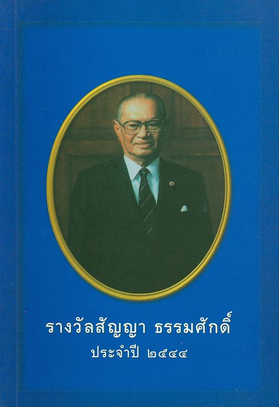 รางวัลสัญญา ธรรมศักดิ์ ประจำปี 2544 / กองทุนศาสตราจารย์สัญญา ธรรมศักดิ์, มูลนิธินิติศาสตร์ มหาวิทยาลัยธรรมศาสตร์||สัญญา ธรรมศักดิ์