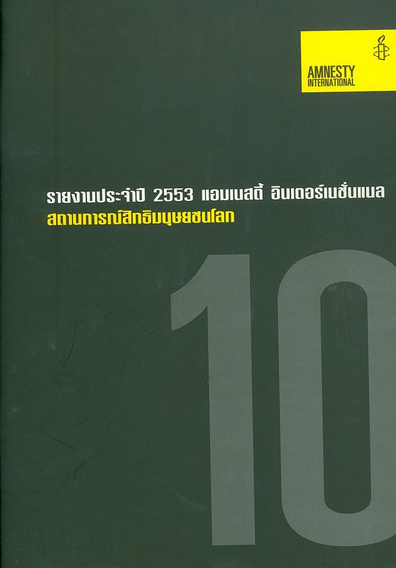 รายงานประจำปี 2553 แอมเนสตี้ อินเตอร์เนชั่นแนล :สถานการณ์สิทธิมนุษยชนทั่วโลก/แอมเนสตี้ อินเตอร์เนชั่นแนล||รายงานประจำปี...แอมเนสตี้ อินเตอร์เนชั่นแนล
