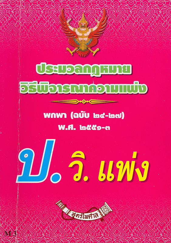 ประมวลกฎหมายวิธีพิจารณาความแพ่ง /ฝ่ายวิชาการสูตรไพศาล||ประมวลกฎหมายวิธีพิจารณาความแพ่ง ใหม่ล่าสุด พร้อมฎีกา ปรับปรุงถึง (ฉบับที่ 28) พ.ศ. 2551 (ดังคูปอง)