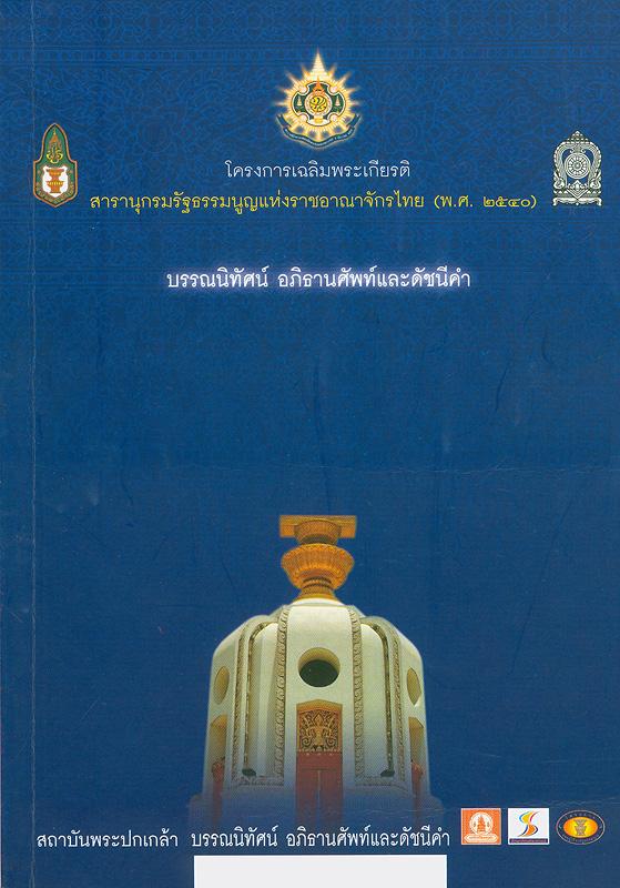 โครงการเฉลิมพระเกียรติสารานุกรมรัฐธรรมนูญแห่งราชอาณาจักรไทย (พ.ศ. 2540) บรรณนิทัศน์ อภิธานศัพท์และดัชนีคำ /เรียบเรียงโดย มานิตย์ จุมปา||สารานุกรมรัฐธรรมนูญแห่งราชอาณาจักรไทย (พ.ศ. 2540) บรรณนิทัศน์ อภิธานศัพท์และดัชนีคำ