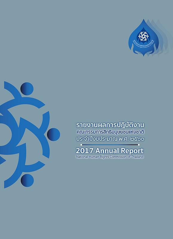รายงานผลการปฏิบัติงานคณะกรรมการสิทธิมนุษยชนแห่งชาติ ประจำปีงบประมาณ พ.ศ. 2560/สำนักงานคณะกรรมการสิทธิมนุษยชนแห่งชาติ||รายงานผลการปฏิบัติงานประจำปี คณะกรรมการสิทธิมนุษยชนแห่งชาติ|รายงานผลการปฏิบัติงานประจำปี 2560 คณะกรรมการสิทธิมนุษยชนแห่งชาติ ||Brochure001-4