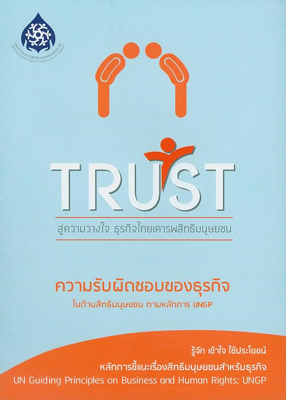 ความรับผิดชอบของธุรกิจในด้านสิทธิมนุษยชน ตามหลักการ UNGP/สำนักงานคณะกรรมการสิทธิมนุษยชนแห่งชาติ||สู่ความวางใจ ธุรกิจไทยเคารพสิทธิมนุษยชน : เอกสารข้อมูลธุรกิจและสิทธิมนุษยชน|Trust