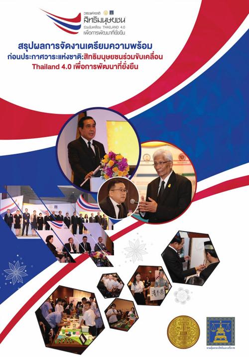 สรุปผลการจัดงานเตรียมความพร้อมก่อนประกาศวาระแห่งชาติ :สิทธิมนุษยชนร่วมขับเคลื่อน Thailand 4.0 เพื่อการพัฒนาที่ยั่งยืน ฉบับสมบูรณ์ /กรมคุ้มครองสิทธิและเสรีภาพ กระทรวงยุติธรรม