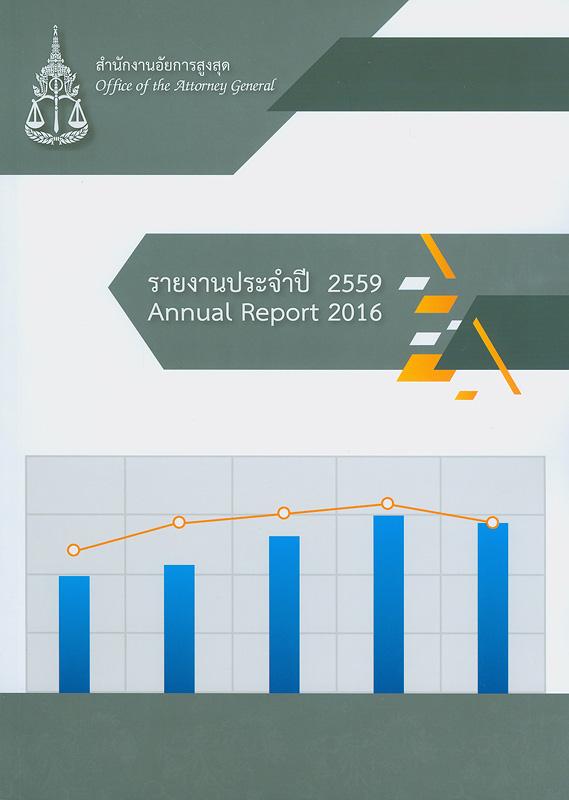 รายงานประจำปี 2559 สำนักงานอัยการสูงสุด /สำนักงานอัยการสูงสุด||Annual report 2016 Office of the Attorney General|รายงานประจำปี สำนักงานอัยการสูงสุด