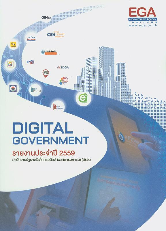 รายงานประจำปี 2559 สำนักงานรัฐบาลอิเล็กทรอนิกส์ (องค์การมหาชน)/สำนักงานรัฐบาลอิเล็กทรอนิกส์ (องค์การมหาชน)||รายงานประจำปี สำนักงานรัฐบาลอิเล็กทรอนิกส์ (องค์การมหาชน)|Annual report 2016 Electronic Government Agency (Public Organization)