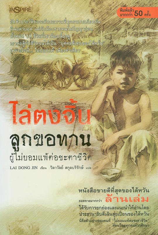 ไล่ตงจิ้น :ลูกขอทานผู้ไม่ยอมแพ้ต่อชะตาชีวิต/Lai Dong Jin เขียน ; วิลาวัลย์ สกุลบริรักษ์, แปล||Beggar child