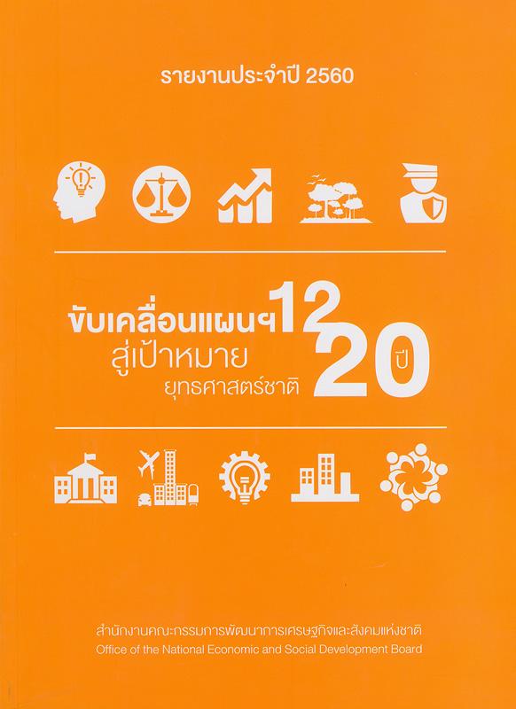 รายงานประจำปี 2560 สำนักงานคณะกรรมการพัฒนาการเศรษฐกิจและสังคมแห่งชาติ /สำนักงานคณะกรรมการพัฒนาการเศรษฐกิจและสังคมแห่งชาติ  Annual report 2017 Office of the National Economic and Social Development Board รายงานประจำปี... สำนักงานคณะกรรมการพัฒนาการเศรษฐกิจและสังคมแห่งชาติ