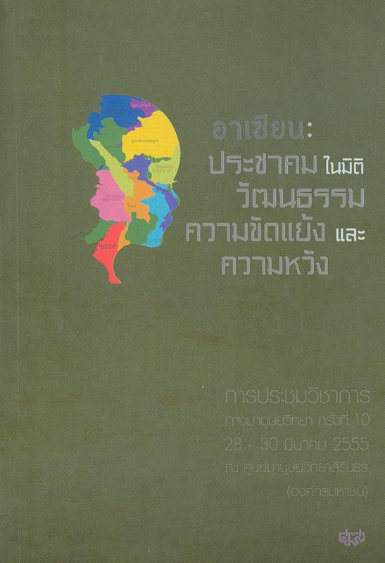 อาเซียน :ประชาคมในมิติวัฒนธรรม ความขัดแย้ง และความหวัง /ศูนย์มานุษยวิทยาสิรินธร