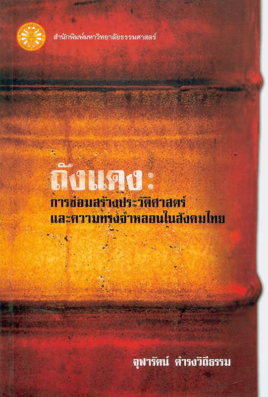 ถังแดง :การซ่อมสร้างประวัติศาสตร์และความทรงจำหลอนในสังคมไทย /จุฬารัตน์ ดำรงวิถีธรรม