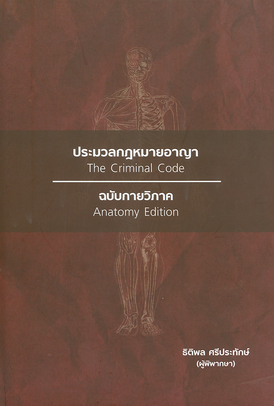 ประมวลกฎหมายอาญา :ฉบับกายวิภาค/ธิติพล ศรีประทักษ์||The Criminal Code :Anatomy Edition
