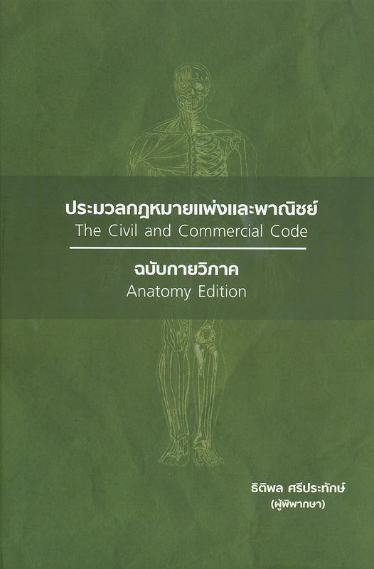 ประมวลกฎหมายแพ่งและพาณิชย์ :ฉบับกายวิภาค /ธิติพล ศรีประทักษ์||The Civil and Commercial Code :Anatomy Edition