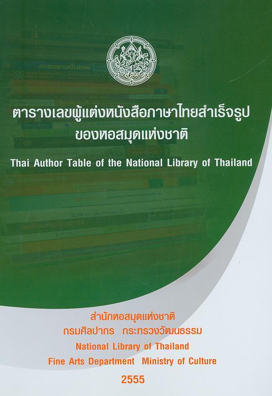 ตารางเลขผู้แต่งหนังสือภาษาไทยสำเร็จรูปของหอสมุดแห่งชาติ /สำนักหอสมุดแห่งชาติ กรมศิลปากร||Thai author table of the National Library of Thailand