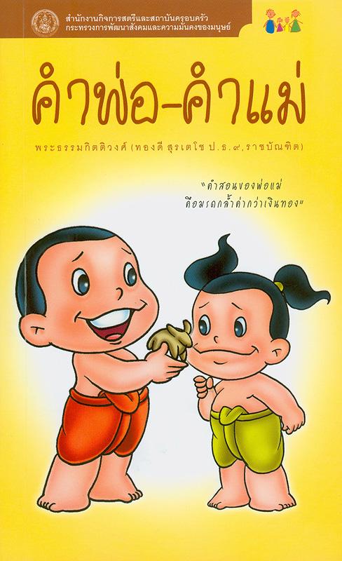 คำพ่อ คำแม่ :คำสอนของพ่อแม่คือมรดกล้ำค่ากว่าเงินทอง /พระธรรมกิตติวงศ์ (ทองดี สุรเตโช ป.ธ.9, ราชบัณฑิต)