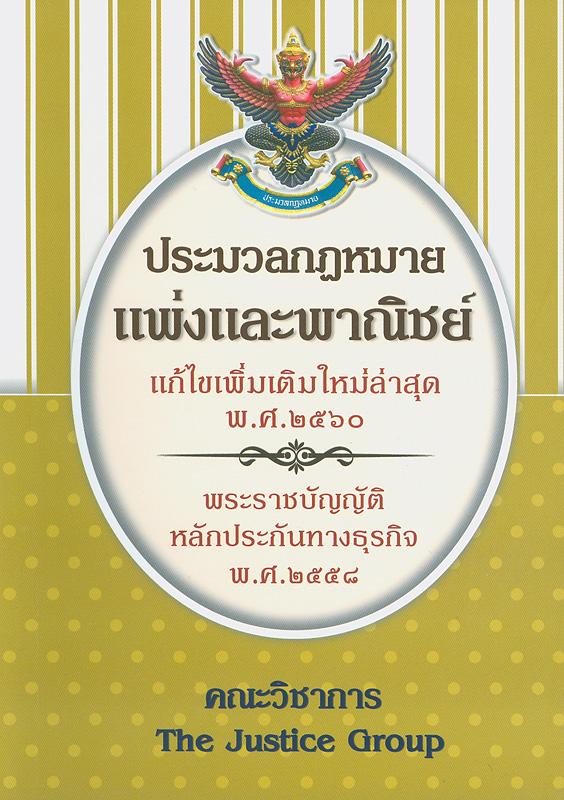 ประมวลกฎหมายแพ่งและพาณิชย์ บรรพ 1-6 (แก้ไขเพิ่มเติมใหม่ล่าสุด พ.ศ. 2560) แก้ไขตามคำสั่งหัวหน้าคณะรักษาความสงบแห่งชาติ ที่ 21/2560 พระราชบัญญัติหลักประกันทางธุรกิจ พ.ศ. 2558 /คณะวิชาการ The Justice Group