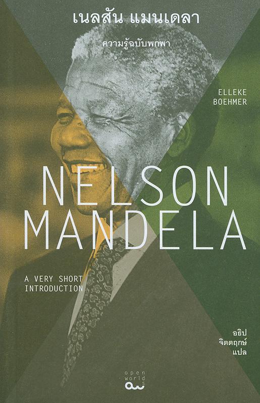 เนลสัน แมนเดลา :ความรู้ฉบับพกพา /Elleke Boehmer ; อธิป จิตตฤกษ์,แปล||Nelson Mandela :a very short introduction