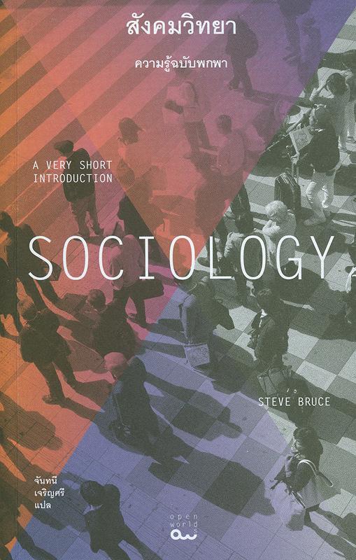 สังคมวิทยา :ความรู้ฉบับพกพา /Steve Bruce ; จันทนี เจริญศรี, แปล||Sociology : a very short introduction