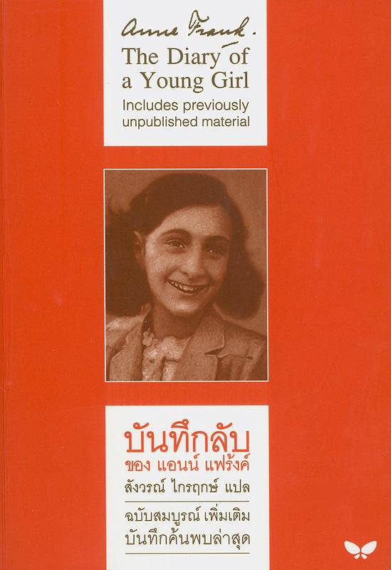 บันทึกลับของแอนน์ แฟร้งค์ (ฉบับสมบูรณ์เพิ่มเติม) /Anne Frank ; สังวรณ์ ไกรฤกษ์, แปล||The diary of a young girl (the definitive edition)