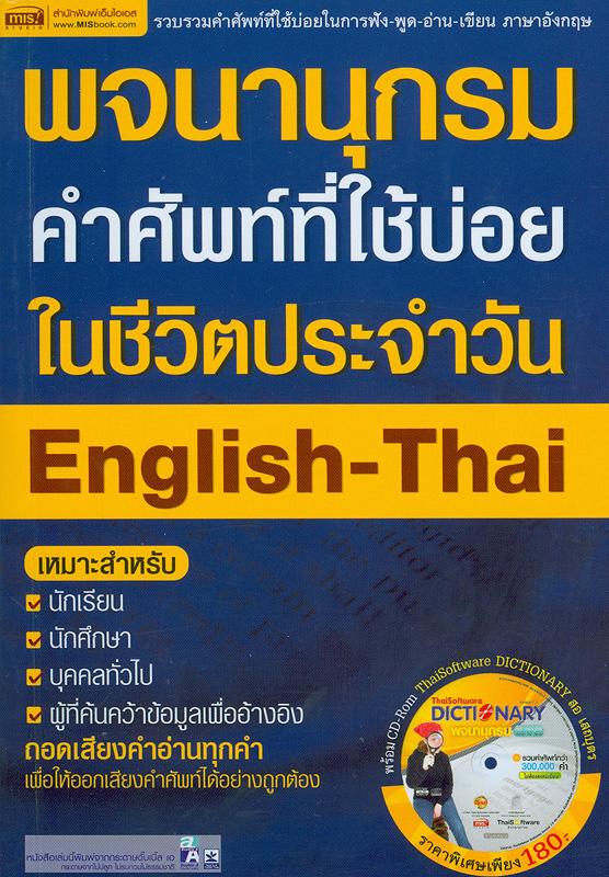 พจนานุกรมคำศัพท์ที่ใช้บ่อยในชีวิตประจำวัน /กองบรรณาธิการเอ็มไอเอส||Dictionary English - Thai