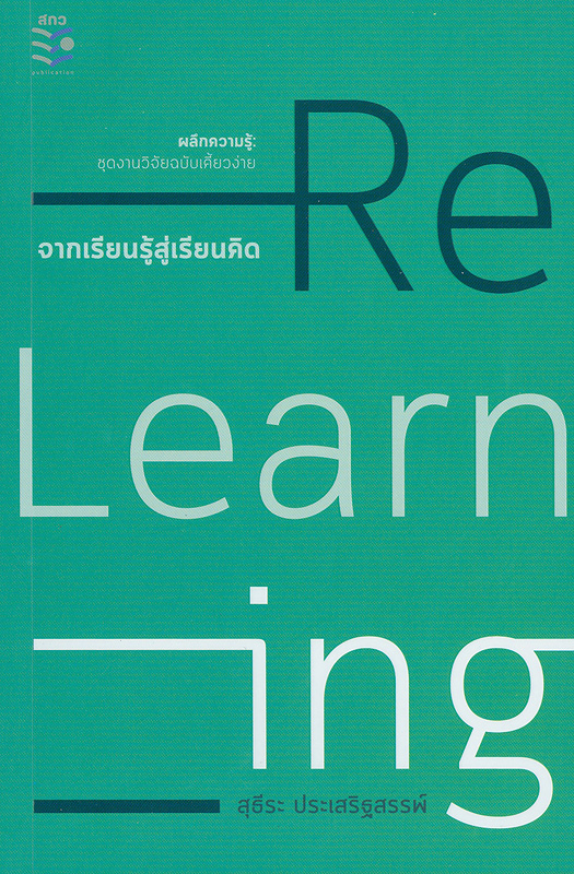 จากเรียนรู้สู่เรียนคิด /สุธีระ ประเสริฐสรรพ์||Re-learning||ผลึกความรู้ : ชุดงานวิจัยฉบับเคี้ยวง่าย