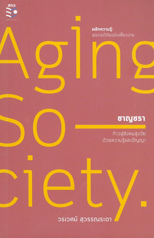 ชาญชรา :ก้าวสู่สังคมสูงวัยด้วยความรู้และปัญญา /วรเวศม์ สุวรรณระดา||Aging society||ผลึกความรู้ : ชุดงานวิจัยฉบับเคี้ยวง่าย