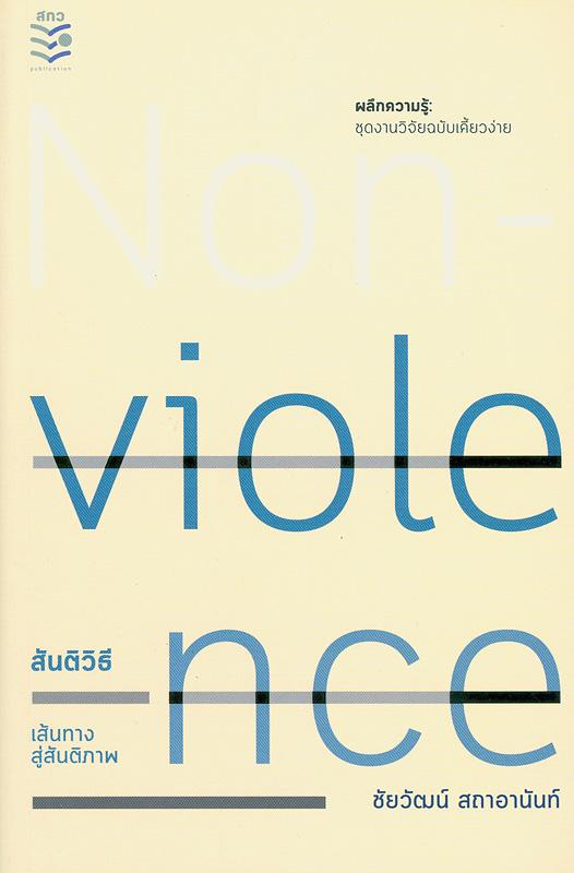 สันติวิธี :เส้นทางสู่สันติภาพ /ชัยวัฒน์ สถาอานันท์||Nonviolence|สันติวิธีเส้นทางสู่สันติภาพ||ผลึกความรู้ : ชุดงานวิจัยฉบับเคี้ยวง่าย