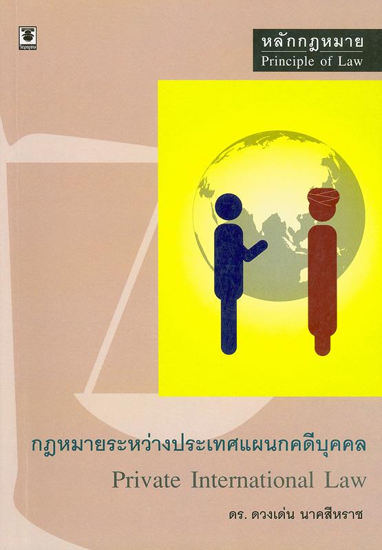 กฎหมายระหว่างประเทศแผนกคดีบุคคล /ดวงเด่น นาคสีหราช||หลักกฎหมาย: กฎหมายระหว่างประเทศคดีบุคคล|หลักกฎหมายระหว่างประเทศแผนกคดีบุคคล|Private international law|Principle of law : private international law||หลักกฎหมาย
