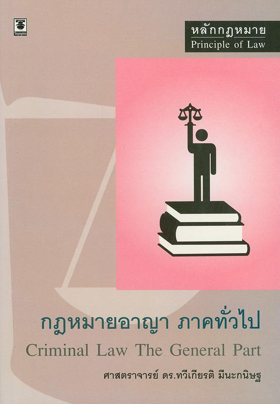 กฎหมายอาญา ภาคทั่วไป /ทวีเกียรติ มีนะกนิษฐ||หลักกฎหมาย: กฎหมายอาญา ภาคทั่วไป|หลักกฎหมายอาญา ภาคทั่วไป|Criminal law the general part|Principle of law : criminal law the general part||หลักกฎหมาย
