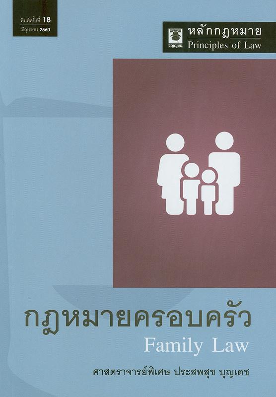 ครอบครัว /ประสพสุข บุญเดช||กฎหมายครอบครัว|หลักกฎหมาย: กฎหมายครอบครัว|Family law|Principles of law: family law||หลักกฎหมาย