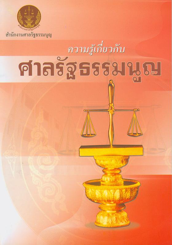 ความรู้เกี่ยวกับศาลรัฐธรรมนูญ /สำนักงานศาลรัฐธรรมนูญ