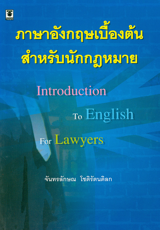 ภาษาอังกฤษเบื้องต้นสำหรับนักกฎหมาย /จันทรลักษณ โชติรัตนดิลก||Introduction to english for lawyers