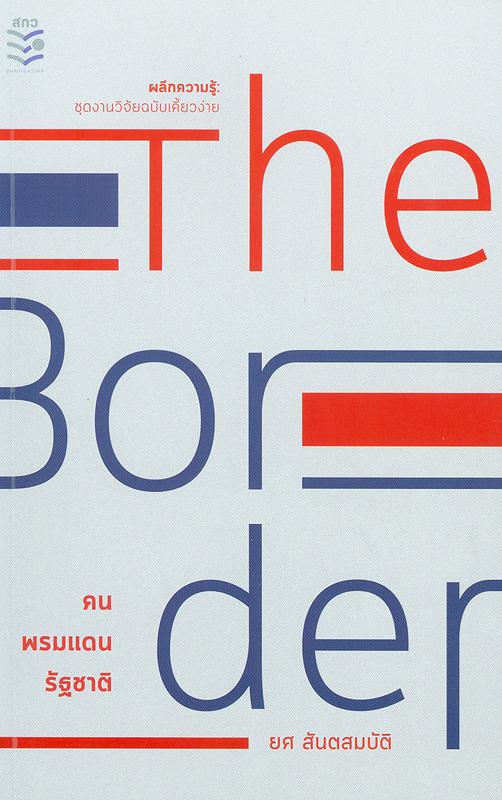 คน พรมแดน รัฐชาติ /ยศ สันตสมบัติ||The border||ผลึกความรู้ : ชุดงานวิจัยฉบับเคี้ยวง่าย