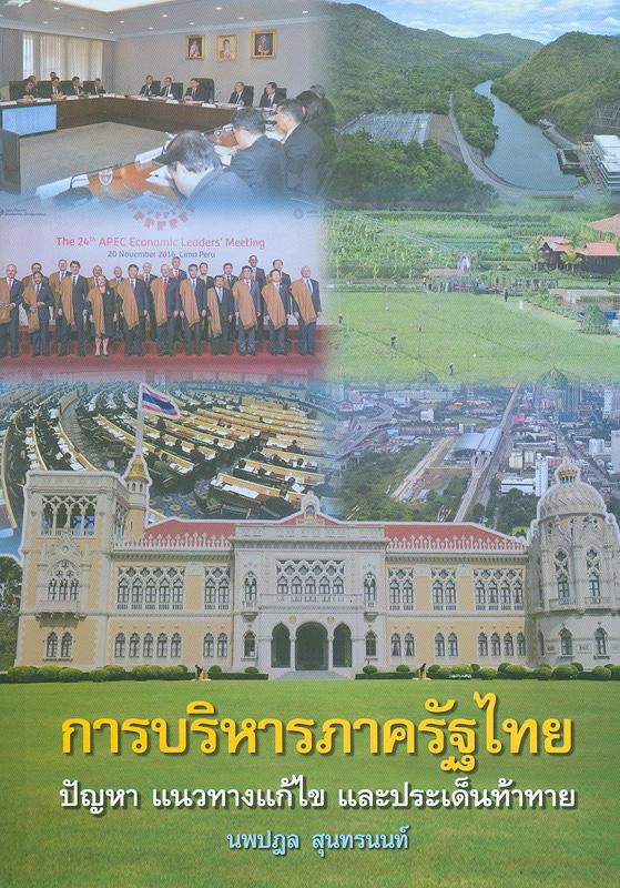 การบริหารภาครัฐไทย :ปัญหา แนวทางแก้ไข และประเด็นท้าทาย /นพปฎล สุนทรนนท์