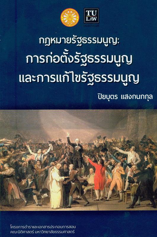กฎหมายรัฐธรรมนูญ :การก่อตั้งรัฐธรรมนูญและการแก้ไขรัฐธรรมนูญ /ปิยบุตร แสงกนกกุล